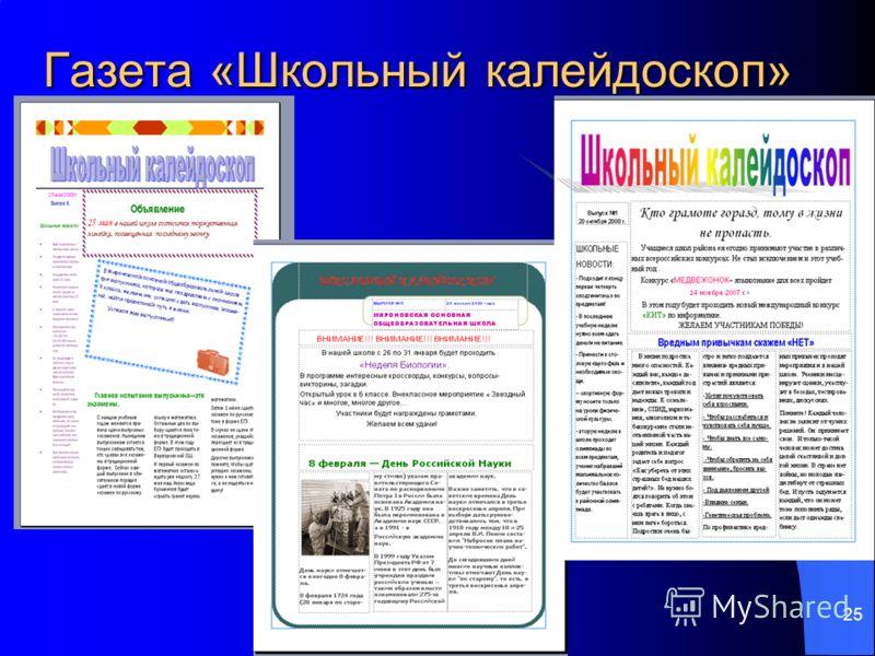 Газета «Школьный калейдоскоп» 25