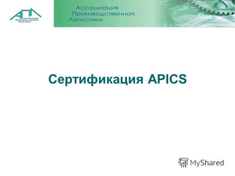 Сертификация APICS