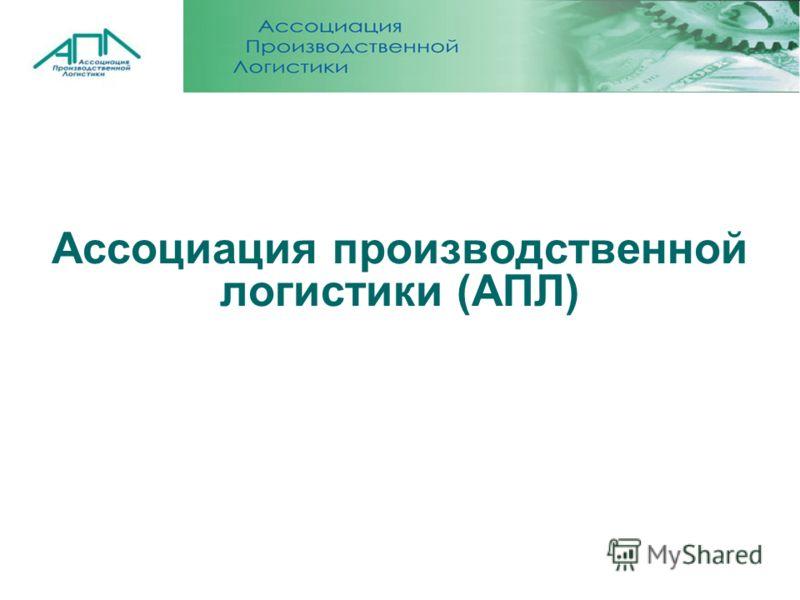 Ассоциация производственной логистики (АПЛ)