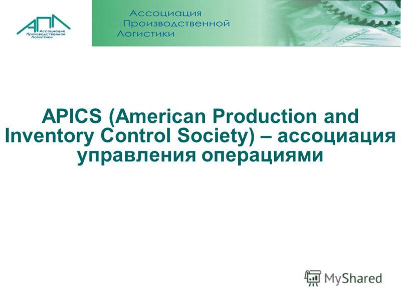 APICS (American Production and Inventory Control Society) – ассоциация управления операциями