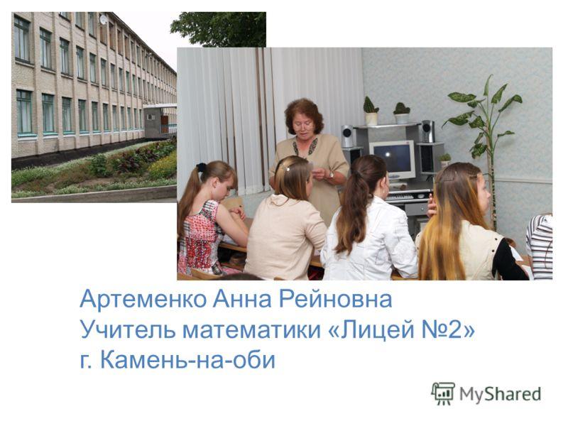 Артеменко Анна Рейновна Учитель математики «Лицей 2» г. Камень-на-оби
