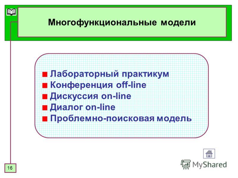 16 Многофункциональные модели Лабораторный практикум Конференция off-line Дискуссия on-line Диалог on-line Проблемно-поисковая модель