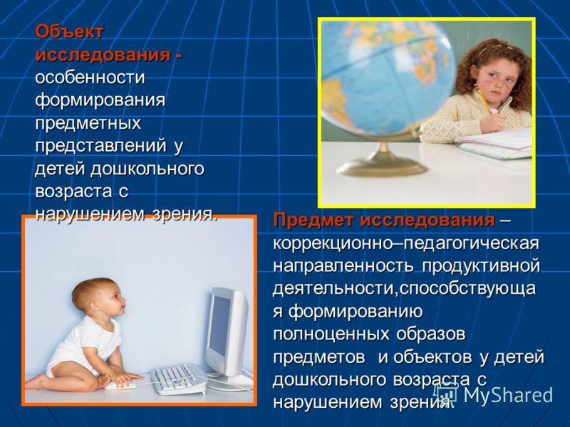 Объект исследования - особенности формирования предметных представлений у детей дошкольного возраста с нарушением зрения. Предмет исследования – коррекционно–педагогическая направленность продуктивной деятельности,способствующа я формированию полноце