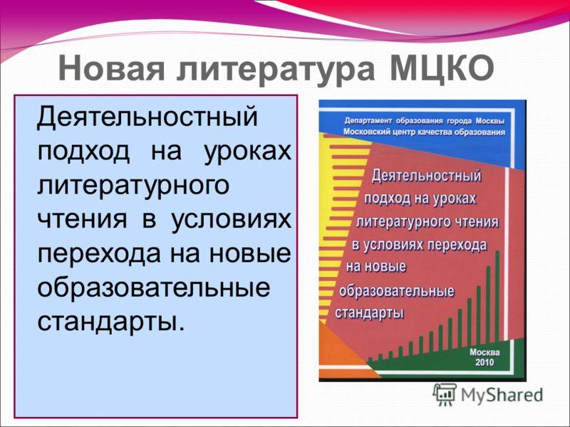 Новая литература МЦКО Деятельностный подход на уроках литературного чтения в условиях перехода на новые образовательные стандарты.