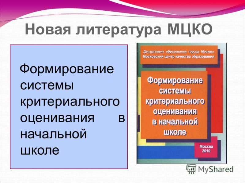 Новая литература МЦКО Формирование системы критериального оценивания в начальной школе