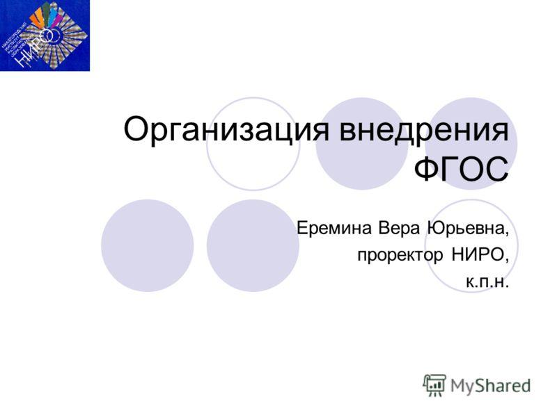 Организация внедрения ФГОС Еремина Вера Юрьевна, проректор НИРО, к.п.н.