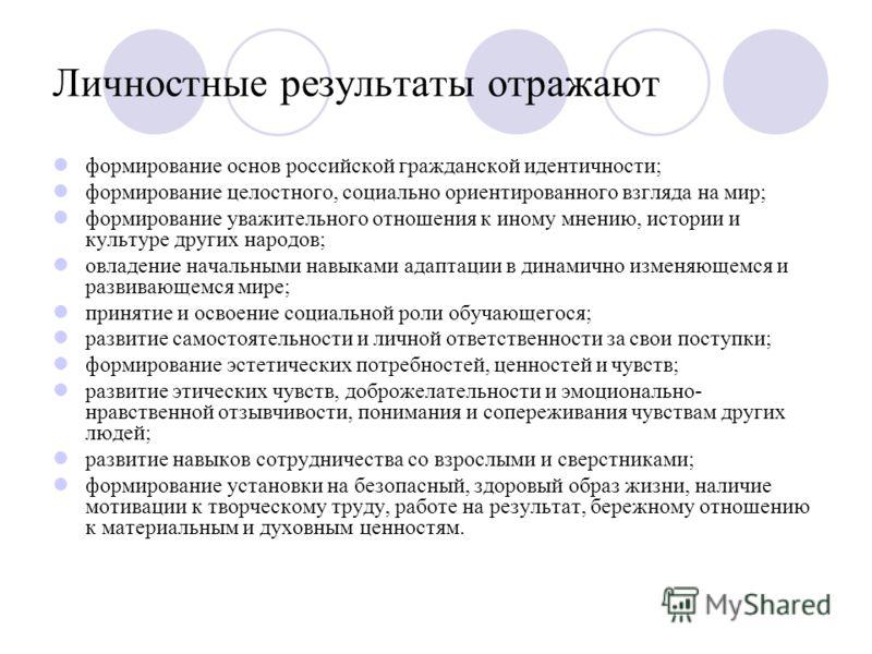 Личностные результаты отражают формирование основ российской гражданской идентичности; формирование целостного, социально ориентированного взгляда на мир; формирование уважительного отношения к иному мнению, истории и культуре других народов; овладен