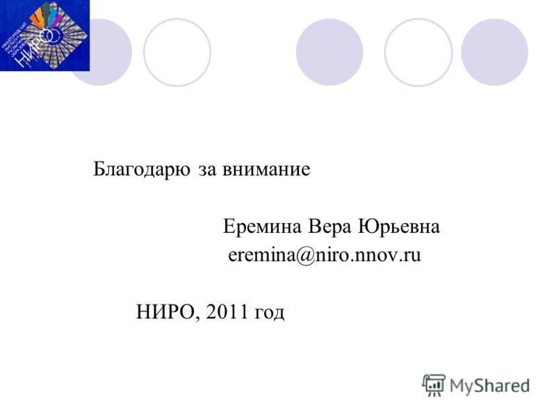Благодарю за внимание Еремина Вера Юрьевна eremina@niro.nnov.ru НИРО, 2011 год