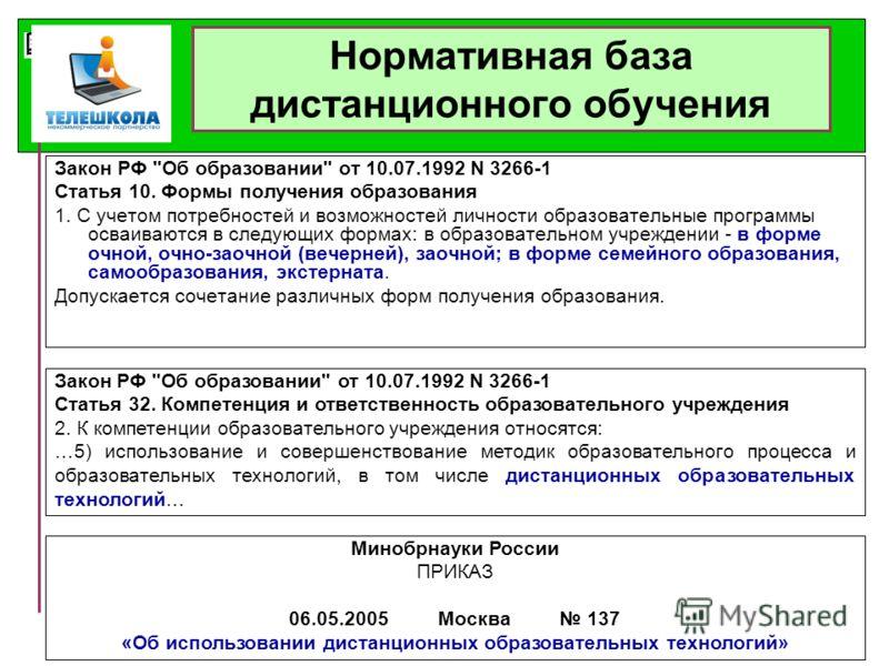 Нормативная база дистанционного обучения Закон РФ