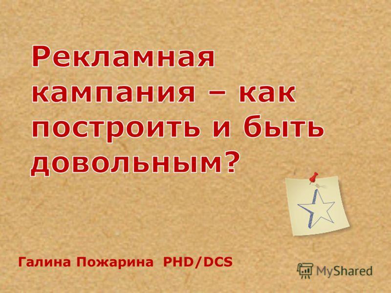 Галина Пожарина PHD/DCS