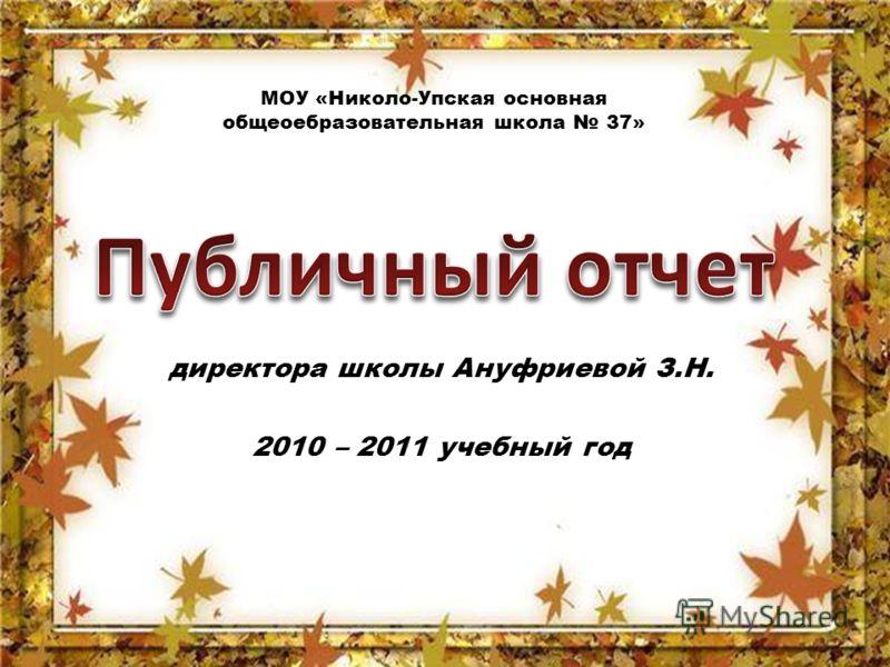 МОУ «Николо-Упская основная общеоебразовательная школа 37» директора школы Ануфриевой З.Н. 2010 – 2011 учебный год