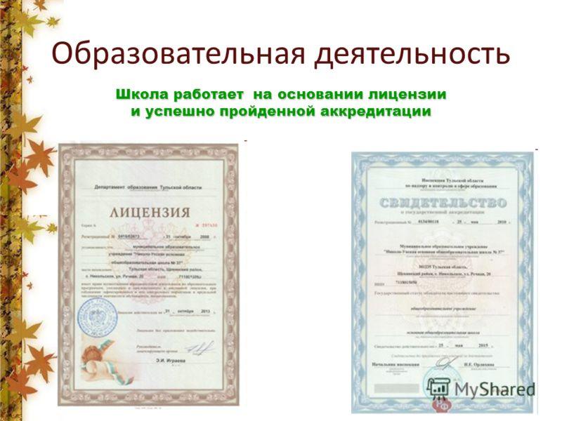 Образовательная деятельность Школа работает на основании лицензии и успешно пройденной аккредитации