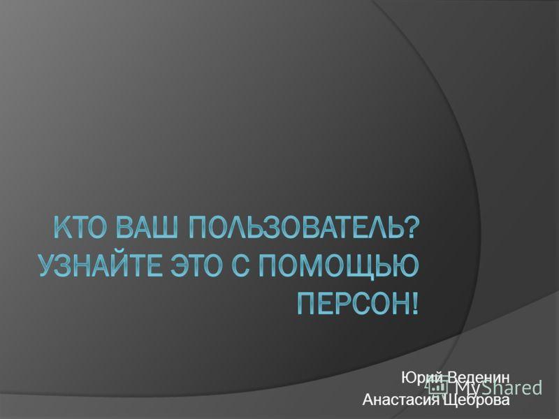Юрий Веденин Анастасия Щеброва
