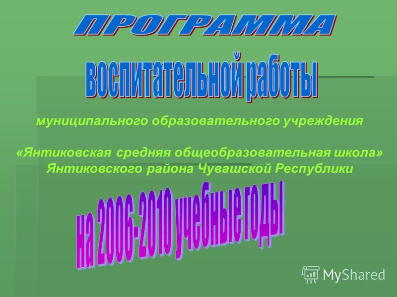 муниципального образовательного учреждения «Янтиковская средняя общеобразовательная школа» Янтиковского района Чувашской Республики