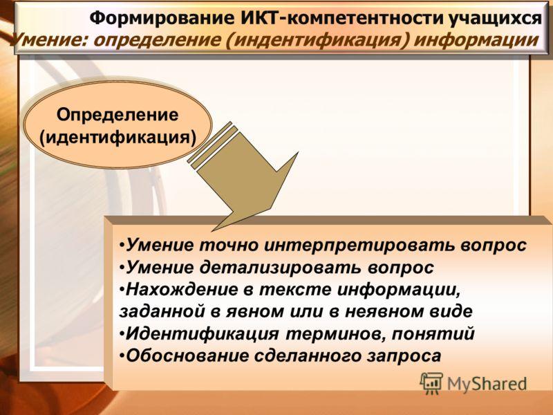 Умение точно интерпретировать вопрос Умение детализировать вопрос Нахождение в тексте информации, заданной в явном или в неявном виде Идентификация терминов, понятий Обоснование сделанного запроса Определение (идентификация) Определение (идентификаци