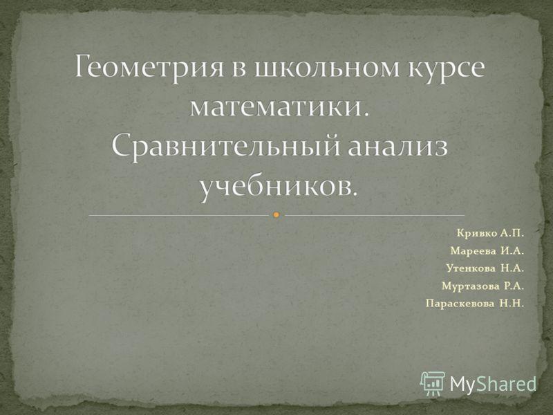 Кривко А.П. Мареева И.А. Утенкова Н.А. Муртазова Р.А. Параскевова Н.Н.