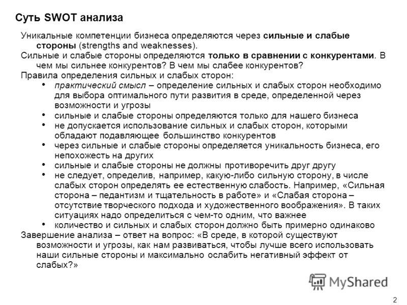 1 Суть SWOT анализа SWOT анализ является инструментом стратегического планирования в теоретических рамках так называемой школы дизайна Школа дизайна предполагает, что для планирования необходимо сначала определить характер среды, в которой существует