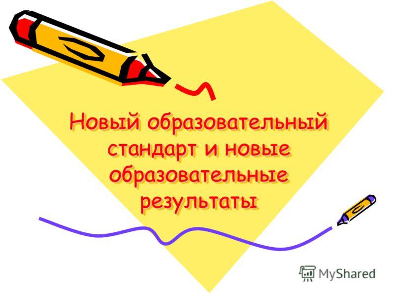 Новый образовательный стандарт и новые образовательные результаты