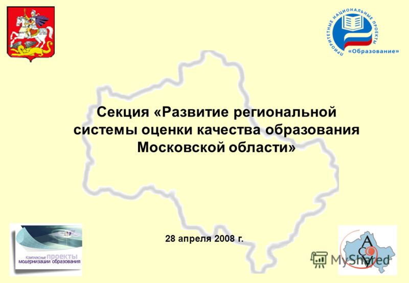 Секция «Развитие региональной системы оценки качества образования Московской области» 28 апреля 2008 г.