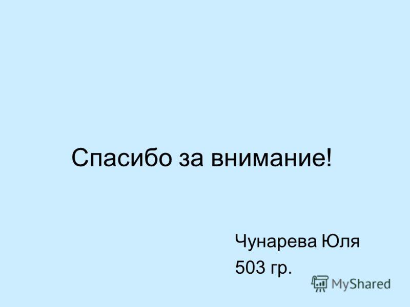 Спасибо за внимание! Чунарева Юля 503 гр.