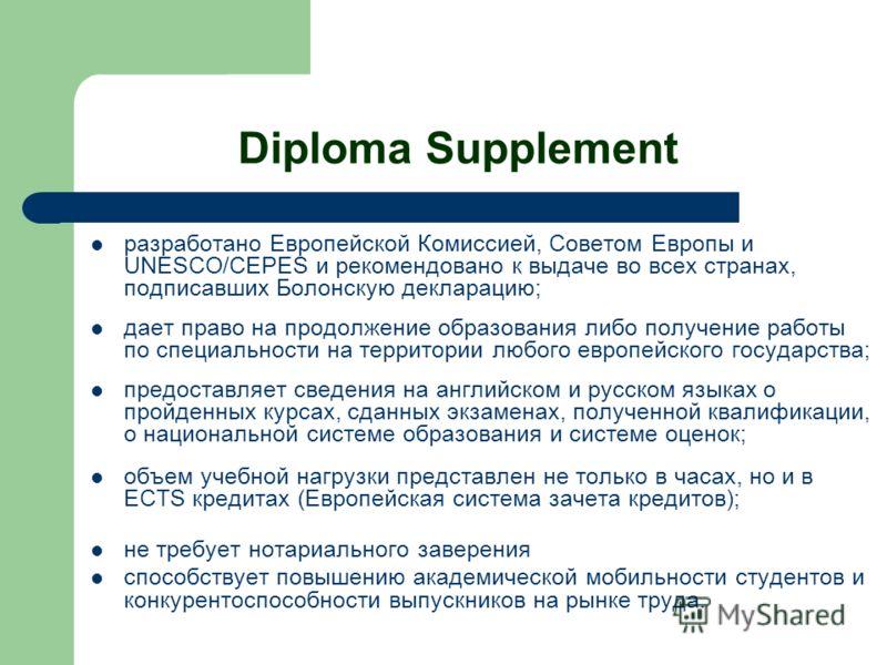 Diploma Supplement разработано Европейской Комиссией, Советом Европы и UNESCO/CEPES и рекомендовано к выдаче во всех странах, подписавших Болонскую декларацию; дает право на продолжение образования либо получение работы по специальности на территории