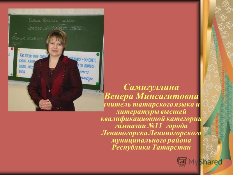 Поздравления на татарском учительнице
