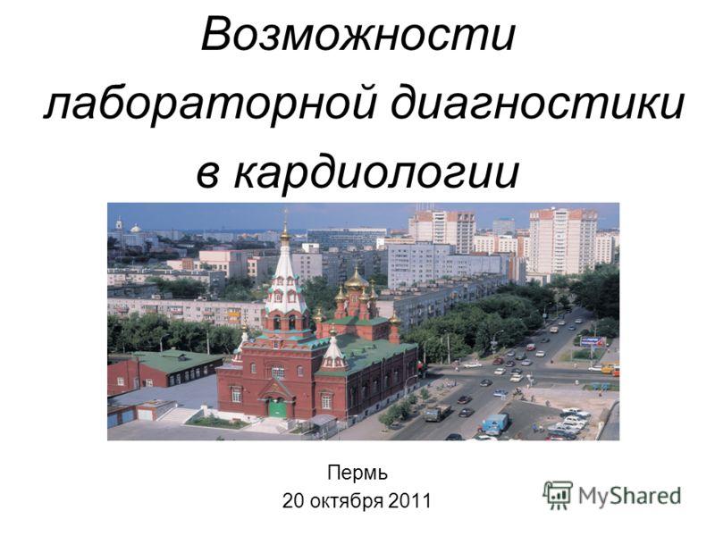 Возможности лабораторной диагностики в кардиологии Пермь 20 октября 2011