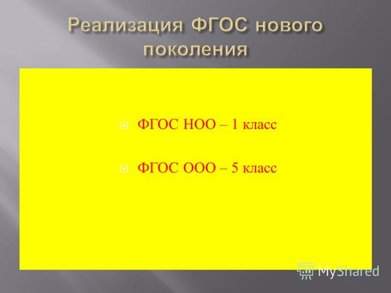 ФГОС НОО – 1 класс ФГОС ООО – 5 класс