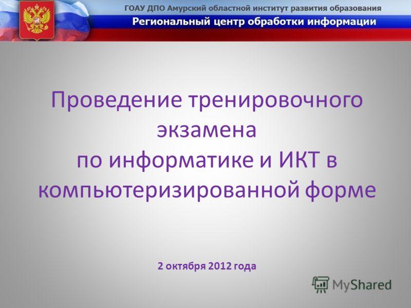 Проведение тренировочного экзамена по информатике и ИКТ в компьютеризированной форме 2 октября 2012 года