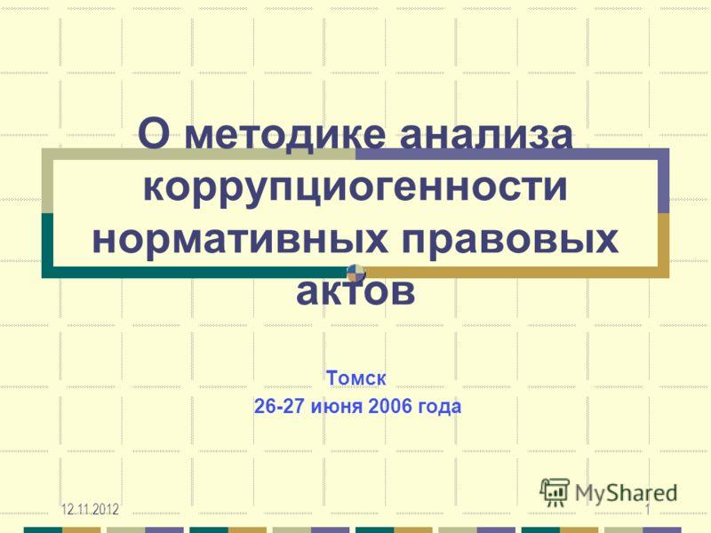 12.11.20121 О методике анализа коррупциогенности нормативных правовых актов Томск 26-27 июня 2006 года