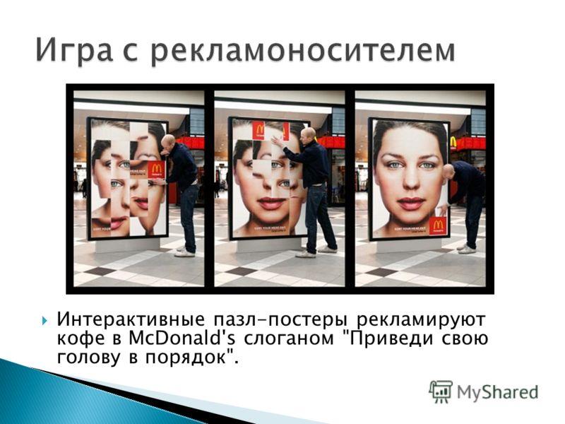 Интерактивные пазл-постеры рекламируют кофе в McDonald's слоганом Приведи свою голову в порядок.
