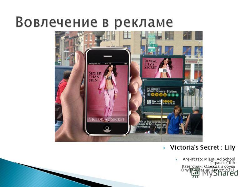 Victoria's Secret : Lily Агентство: Miami Ad School Страна: США Категории: Одежда и обувь Опубликовано: Август 2011