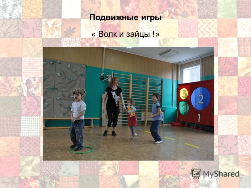 Подвижные игры « Волк и зайцы !»
