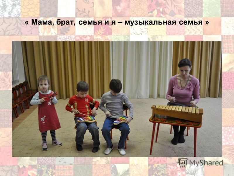 « Мама, брат, семья и я – музыкальная семья »