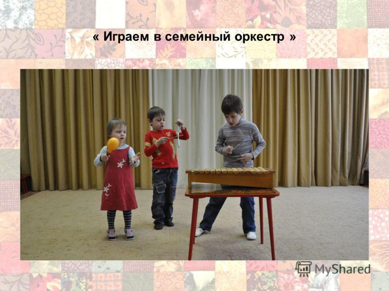 « Играем в семейный оркестр »