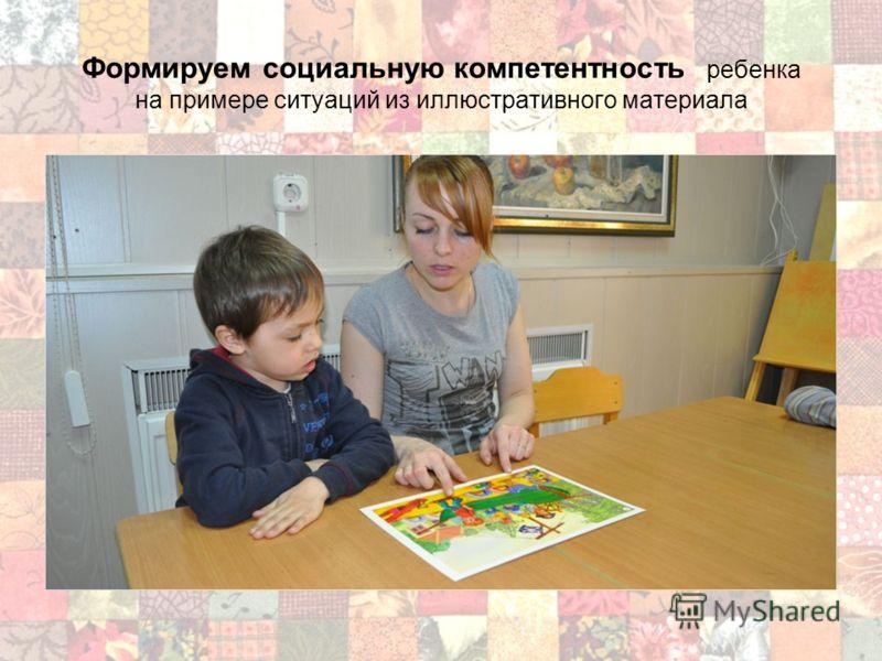 Формируем социальную компетентность ребенка на примере ситуаций из иллюстративного материала