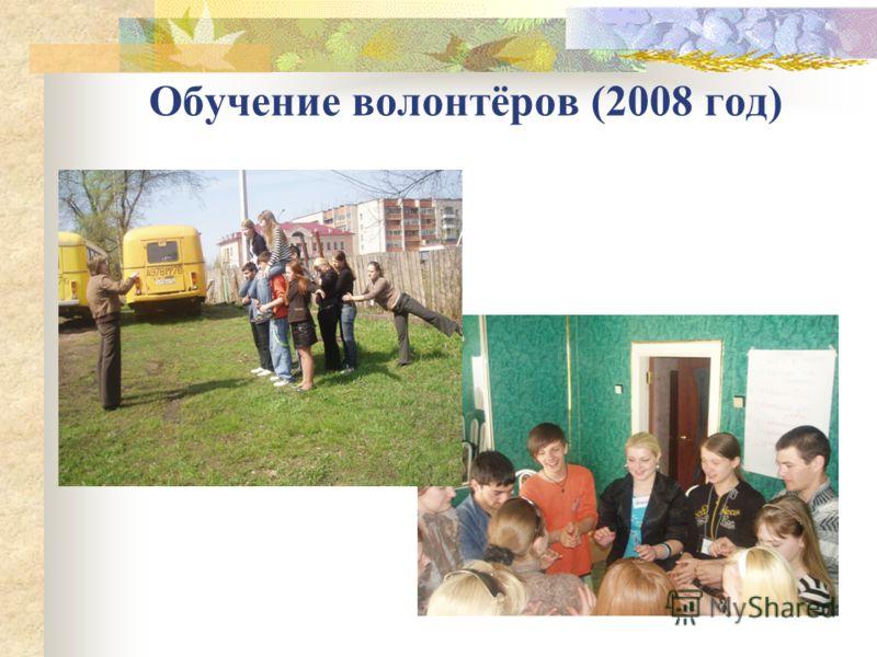 Обучение волонтёров (2008 год)
