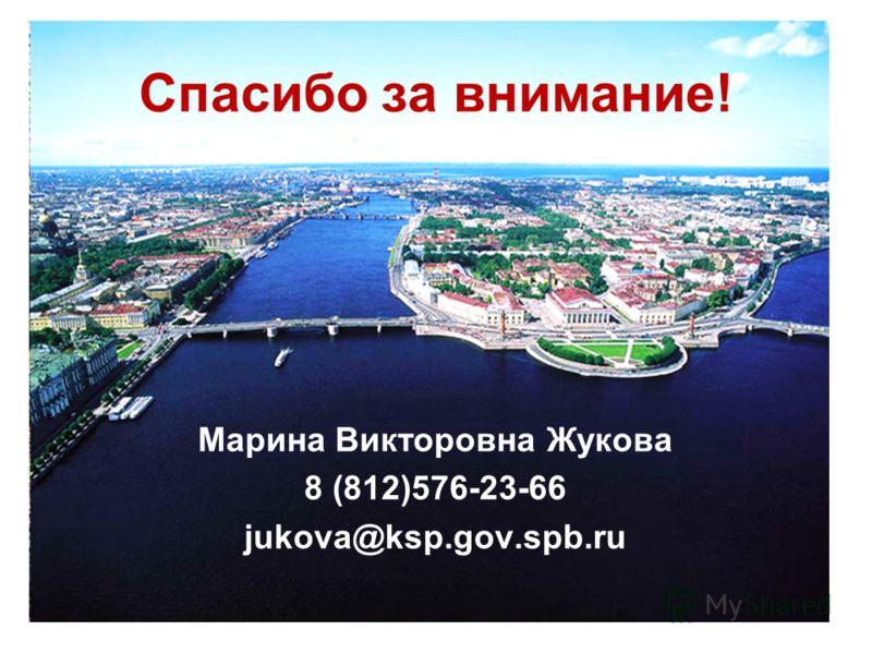 Спасибо за внимание! Марина Викторовна Жукова 8 (812)576-23-66 jukova@ksp.gov.spb.ru