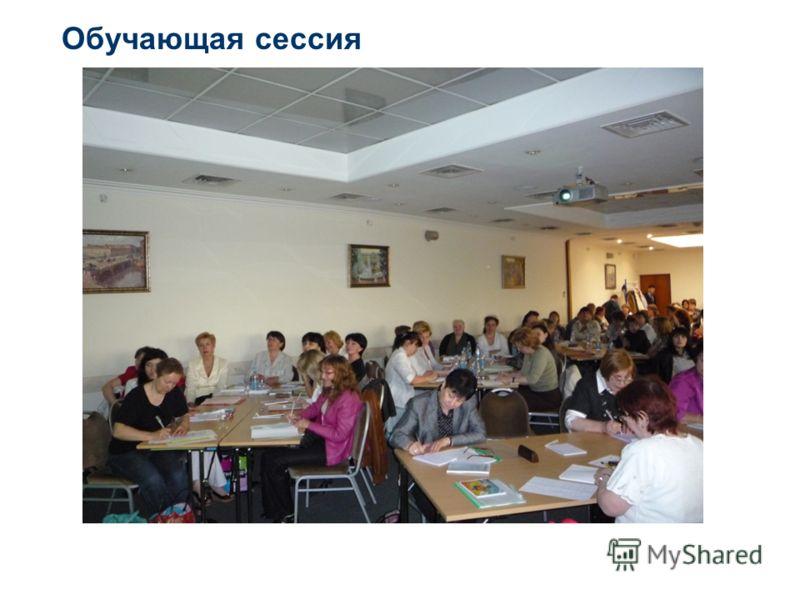 Обучающая сессия