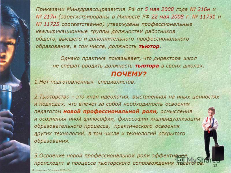 13 Приказами Минздравсоцразвития РФ от 5 мая 2008 года 216н и 217н (зарегистрированы в Минюсте РФ 22 мая 2008 г. 11731 и 11725 соответственно) утверждены профессиональные квалификационные группы должностей работников общего, высшего и дополнительного