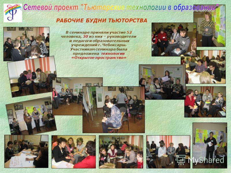 В семинаре приняли участие 52 человека, 30 из них – руководители и педагоги образовательных учреждений г. Чебоксары. Участникам семинара была предложена технология «Открытое пространство» РАБОЧИЕ БУДНИ ТЬЮТОРСТВА