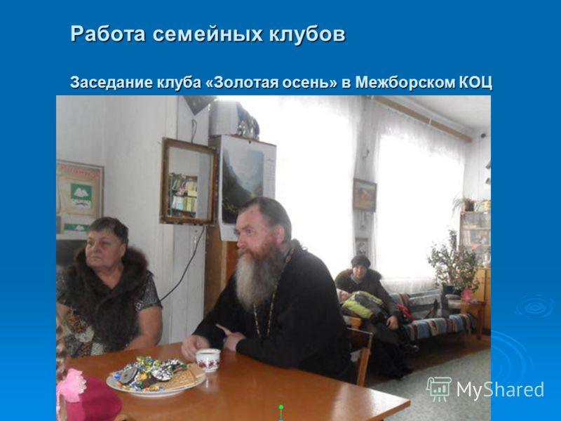 Работа семейных клубов Заседание клуба «Золотая осень» в Межборском КОЦ