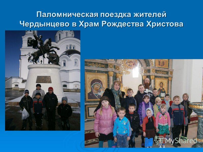 Паломническая поездка жителей Чердынцево в Храм Рождества Христова
