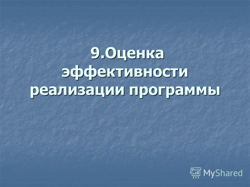 9.Оценка эффективности реализации программы 9.Оценка эффективности реализации программы