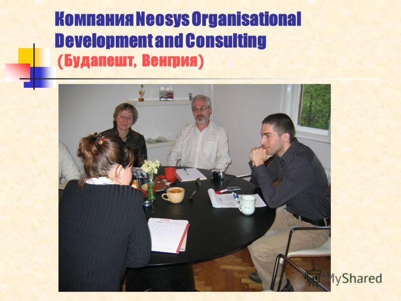 Компания Neosys Organisational Development and Consulting ( Будапешт, Венгрия )