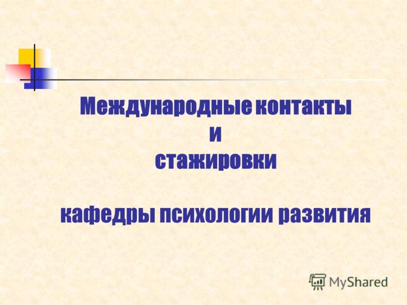 Международные контакты и стажировки кафедры психологии развития