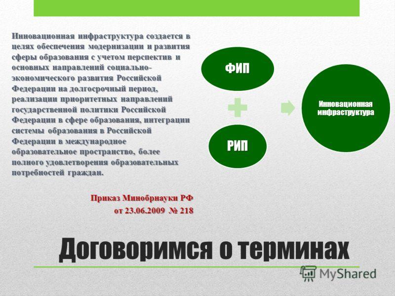 Договоримся о терминах Инновационная инфраструктура создается в целях обеспечения модернизации и развития сферы образования с учетом перспектив и основных направлений социально- экономического развития Российской Федерации на долгосрочный период, реа