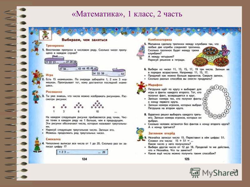 25 «Математика», 1 класс, 2 часть