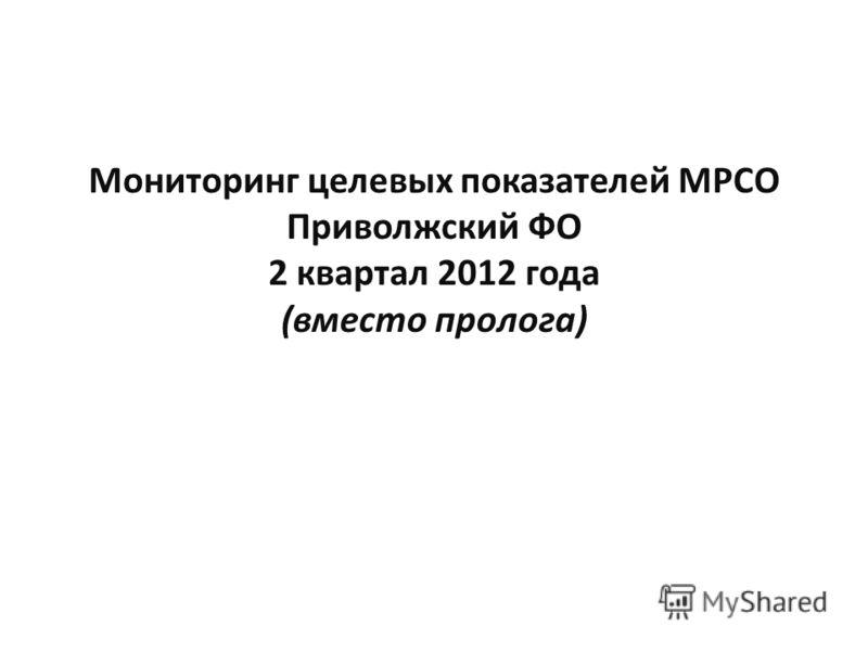 Мониторинг целевых показателей МРСО Приволжский ФО 2 квартал 2012 года (вместо пролога)