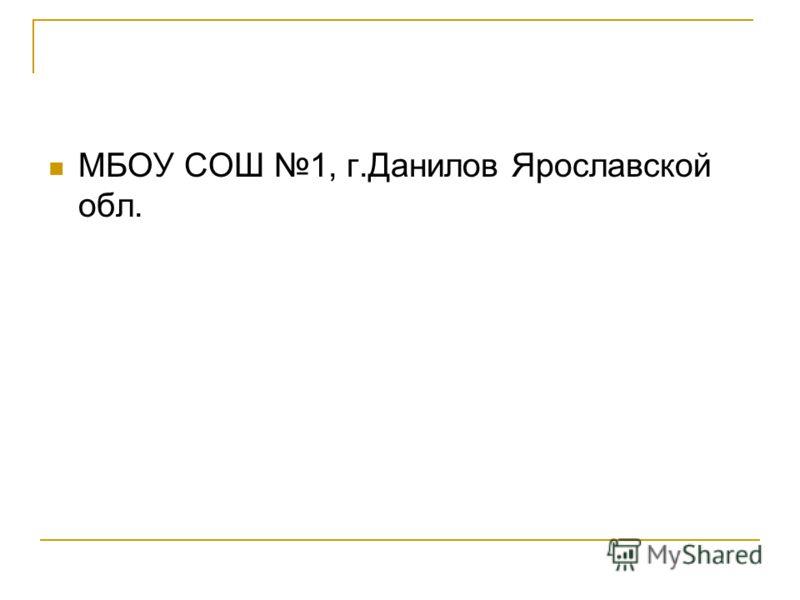МБОУ СОШ 1, г.Данилов Ярославской обл.